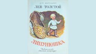 Липунюшка, Лев Толстой