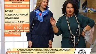 Линия одежды от Надежды Бабкиной: Юбка, платье, туника, брюки, одежда для полных женщин. shop24.com(Подробнее: http://www.shop24.com/brand/nadezhda_babkina/?referer=video_on_youtube_shop24_ ---------------------------------------- Звоните и заказывайте ..., 2015-10-28T06:28:04.000Z)