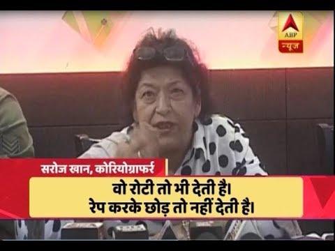 Saroj Khan का बयान, 'Film Industry रोटी भी देती है, Rape करके छोड़ तो नहीं देती है' | ABP News Hindi