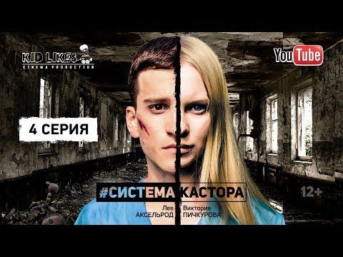 «Система Кастора» (12 ) ПРЕМЬЕРА СЕРИАЛА 2017 / 4 серия