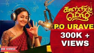 Kaatrin Mozhi - Po Urave Video Song | Jyothika | Vidharth | Radha Mohan | PK Veera Editzz