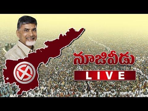 Live : AP CM Chandrababu Speech At Public Meeting | Nuzvid Krishna Dist | Bharat Today