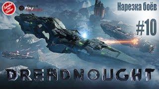 Dreadnought - нарезка боёв совместно с OPC