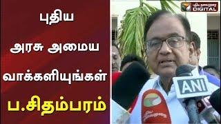 புதிய அரசு அமைய வாக்களியுங்கள் : ப.சிதம்பரம்   P Chidambaram   Election News   Tamilnadu Election