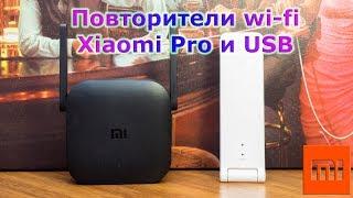 Обзор и тест повторителей wi-fi - Xiaomi Pro и Xiaomi Mi WiFi