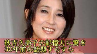 秋吉久美子の記憶力に驚き 30年前の話題すらすら 秋吉久美子の記憶力に...