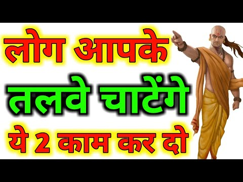 Log talve chatenge aapke 5 TIPS | Chanakya Niti Best Motivational Video | How to become successful