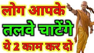 Log talve chatenge aapke 5 TIPS   Chanakya Niti Best Motivational Video   How to become successful
