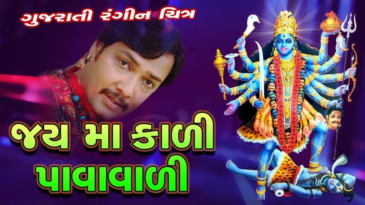 Jay Maa Kali Pawawali || Gujarati Movies Full || Chandan Rathod, Shital  Swarna || Gujarati Films