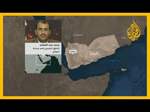 الناطق باسم الحوثيين للجزيرة: إعلان الهدنة مناورة سياسية هدفها تلميع موقف #السعودية الملطخ بالدم