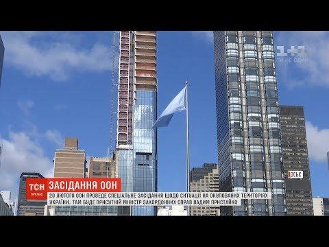 Засідання Генасамблеї ООН скликає Україна через ситуацію на сході