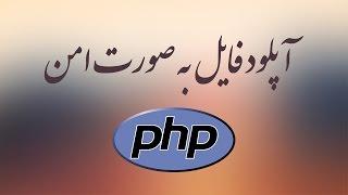 PHP آپلود فایل بصورت امن در پی اچ پی