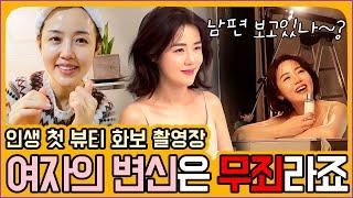 [이하정TV] 육아맘 이하정의 화장대 소개와 생애 첫 …