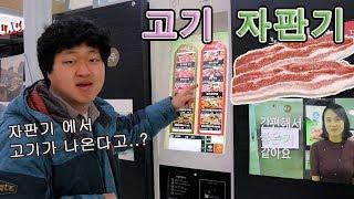 [도깨비] 자판기에서 고기가 나온다고...!? 고기자판…