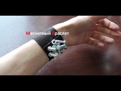 Магнитный браслет для метизов