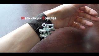 магнитный браслет своими руками. ( Make Home # 84 )