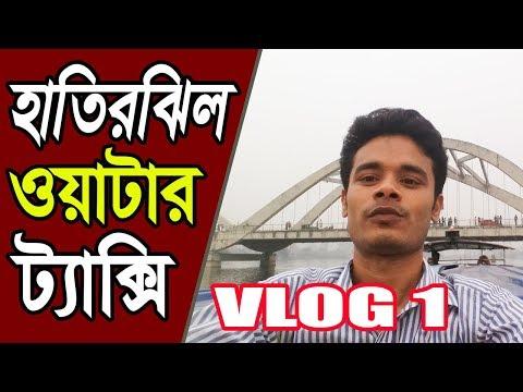 Hatirjheel Water Taxi - হাতিরঝিল |  Vlog 1 | Mizanur Rahman | Travel Vlog | Dhaka | মিজানুর রহমান