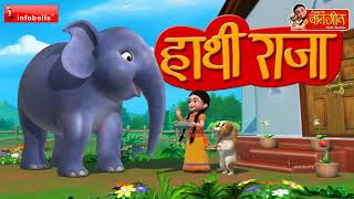 Hathi raja Kahan chale||Best Hindi rhymes||Best Hindi poem||Infobells hindi
