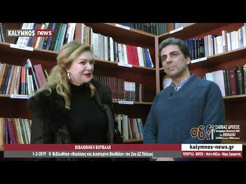 1-3-2019 Η Βιβλιοθήκη «Νικόλαος και Αικατερίνη Βουβάλη» του 2ου ΔΣ Πόλεως