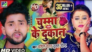 #VIDEO_SONG | चुम्मा के दोकान - Chumma Ke Dokan | Anil Yadav Video Song 2021 | New Maithili Video
