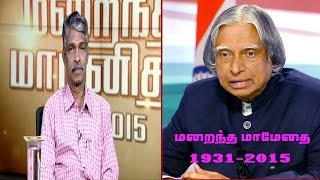 Arul thalapathy sharing the skills possessed by the late president in a wide array of fields spl video news 29-07-2015