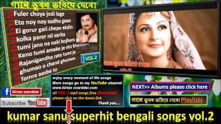 kumar sanu superhit bengali songs vol2