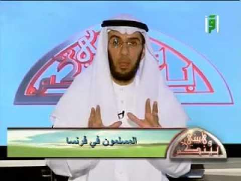 بيني وبينكم - الحلقه 19 - المسلمون في فرنسا E19 - Muslims in France
