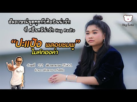 Hug Radio Thailand Live ดีเจกบ ธวัชชัย ศิลปินรับเชิญ ปะแป้ง พลอยชมพู ไมค์ทองคำ 6