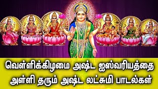 ASHTALAKSHMI SONG FOR WEALTH & PROSPERITY | Goddess Lakshmi Devi Tamil Devotional Songs