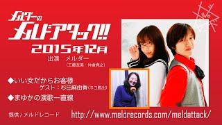 メルダーのメルドアタック!!2015年12月 工藤友美 動画 29