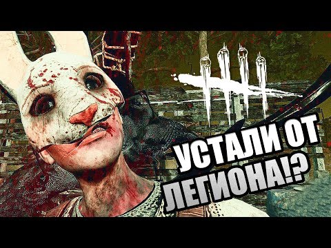 Dead by Daylight ► УСТАЛИ ОТ ЛЕГИОНА?!