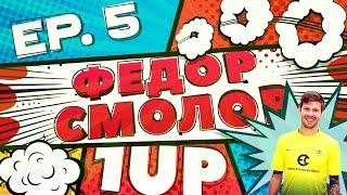 ФЕДОР СМОЛОВ 1UP #5| БОЛЬШЕ МАТЧЕЙ