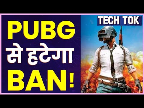 PUBG Unban in India Latest News | PUBG Ban News Today | PUBG Back in India | FauG Game Release Date