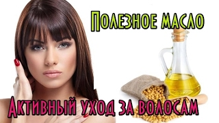 видео Соевое масло