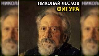 Фигура, Николай Лесков радиоспектакль слушать онлайн