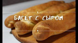 Не откусите пальцы Багет с сыром и чесноком Рецепт хлеба в духовке