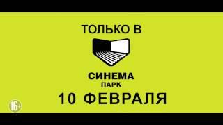 «Гуляй, Вася!» — звездная премьера фильма в СИНЕМА ПАРК Челябинск