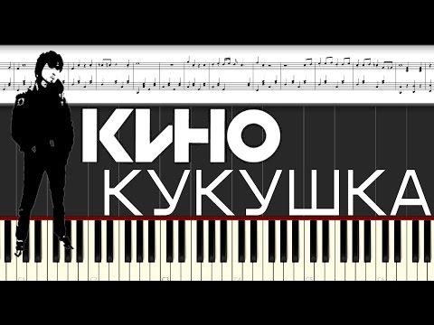 группа Кино, песня «Кукушка» ноты для фортепиано