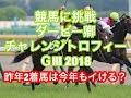 【競馬に挑戦】ダービー卿チャレンジトロフィー GⅢ 2018