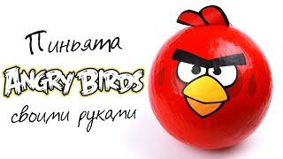 Пиньята Angry Birds своими руками