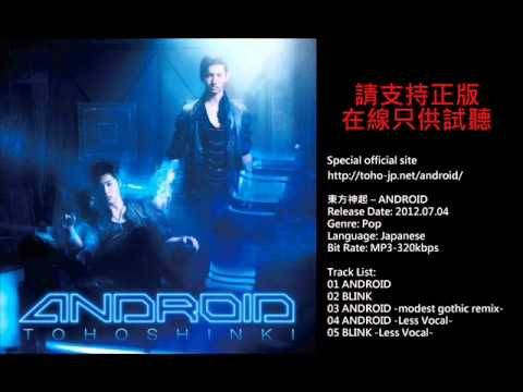 東方神起/THSK/DBSK/TVXQ -Track 01. Android Full Audio