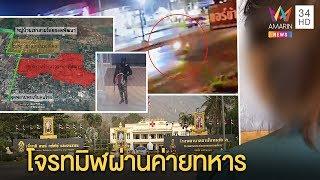 ภาพโจรชิงทองโผล่หนีผ่านค่ายทหาร พยานแฉซุ่มนอกห้างก่อนฆ่า 1 สัปดาห์ |ทุบโต๊ะข่าว|13/01/63