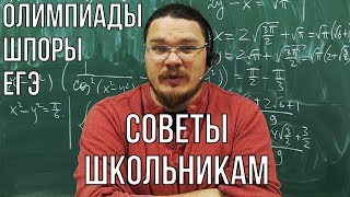 Про ЕГЭ, шпоры, перечневые олимпиады и физику   трушин ответит #053   Борис Трушин  