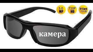 Солнцезащитные очки с скрытой видеокамерой(Очки с встроенной видеокамерой HD 720p - из Китая ..., 2014-11-22T18:16:51.000Z)