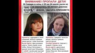 В Самаре полиция продолжает искать пропавших девочек