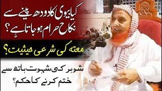 Funny Question & Answers - Maulana Makki Al Hijazi - Biwi ka Dhoodh Pena ? Muta kya ha ? سوال و جواب