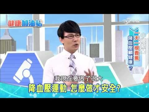 香蕉降血壓│健康加油站 20151102
