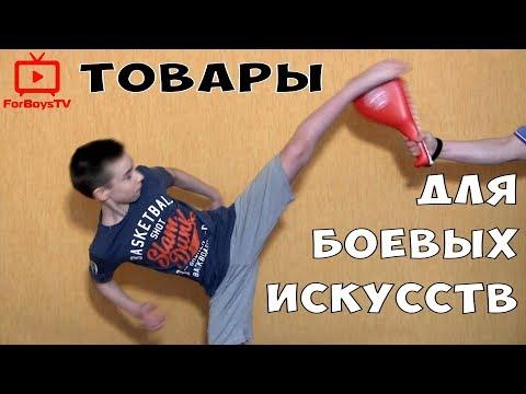 Лапа-ракетка (хлопушка) и пады для тайского бокса, тхэквондо, каратэ, MMA [работа ногами на лапах]