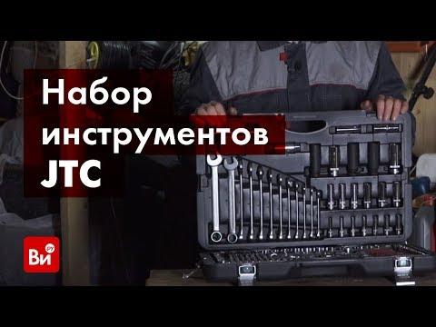 Обзор набора инструментов JTC H216C-B72