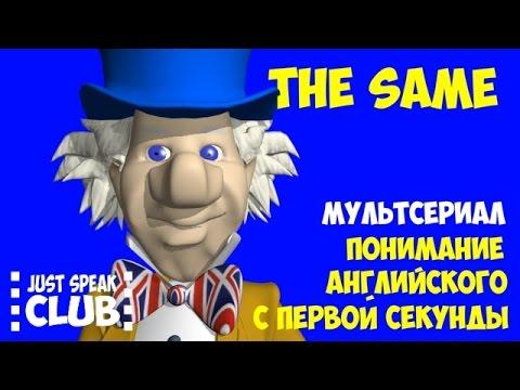Видео материалы для изучения английского языка с помощью